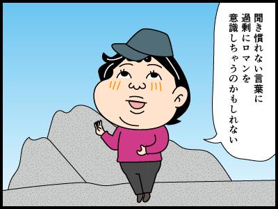 摩利支天にまつわる四コマ漫画_4