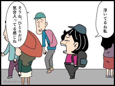 ハイキングに関する4コマ漫画_4