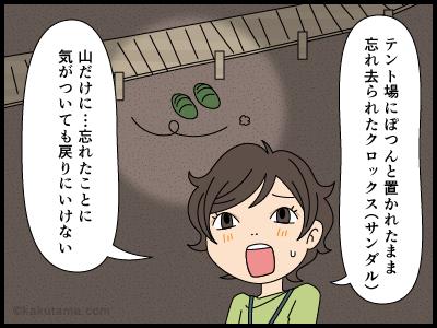 テント泊ときどきあるあるの漫画_3