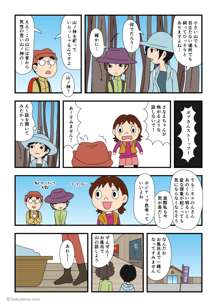山で知り合った人と一緒に下山する漫画2