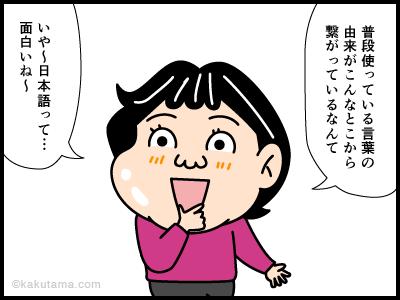 ヌタ場に関する四コマ漫画4