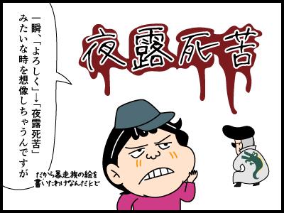 摩利支天にまつわる四コマ漫画_2