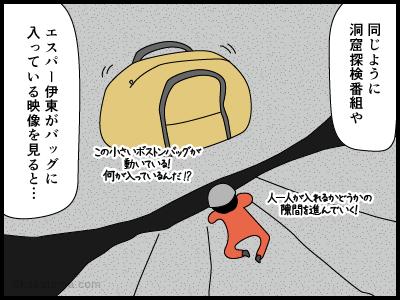 石小屋に関する4コマ漫画_3