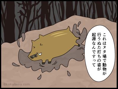 ヌタ場に関する四コマ漫画2