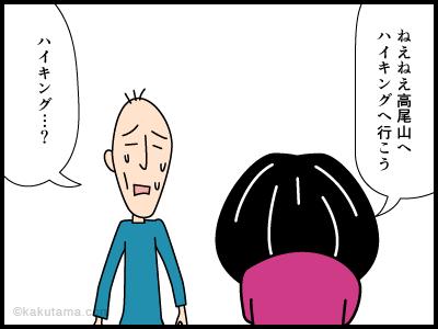 ハイキングに関する4コマ漫画_1