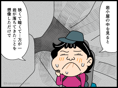 石小屋に関する4コマ漫画_1