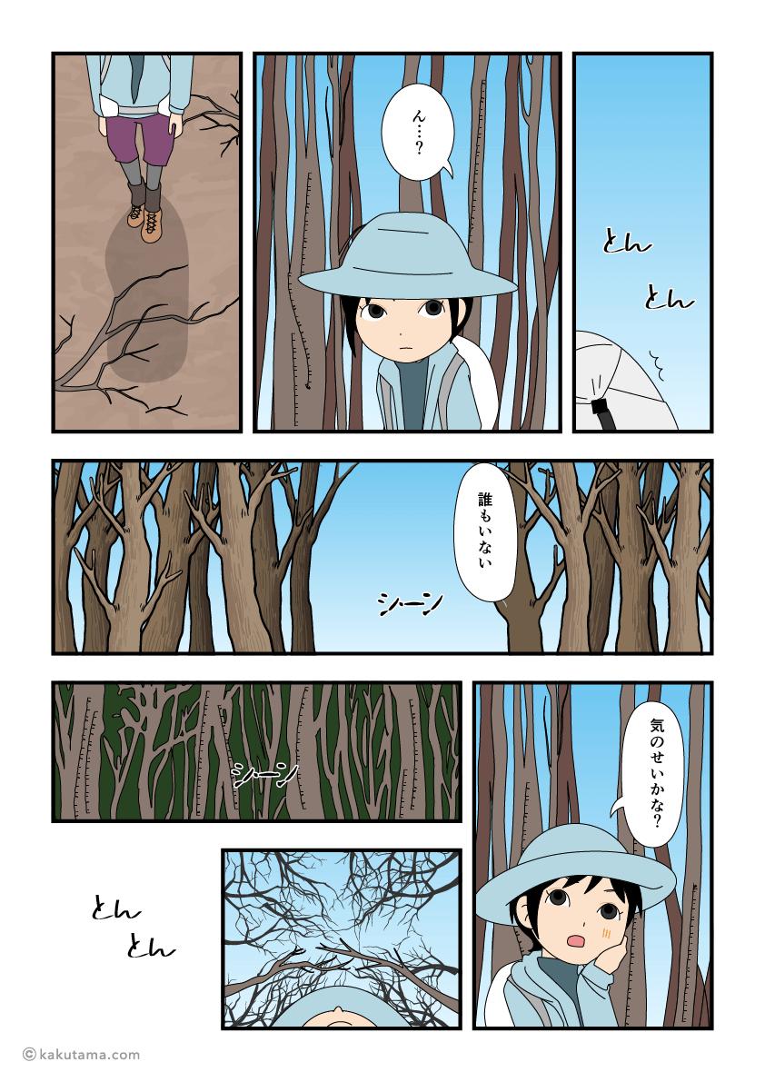 一人で登山をしていてトントンされるが誰もいない漫画1