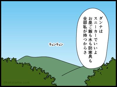 ハイキングに関する4コマ漫画_3