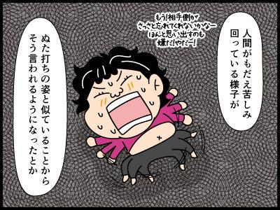 ヌタ場に関する四コマ漫画3