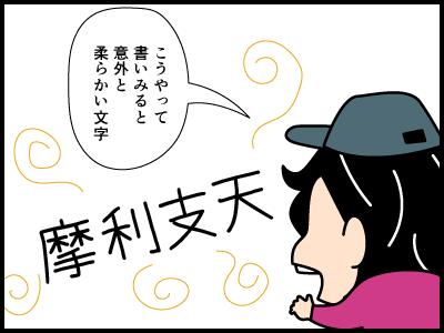 摩利支天にまつわる四コマ漫画_3