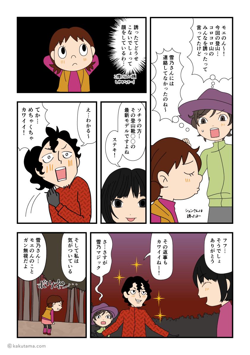 遅い下山と再会にまつわる漫画3