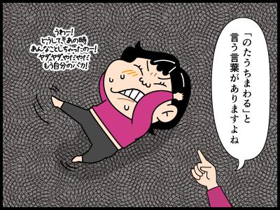 ヌタ場に関する四コマ漫画1