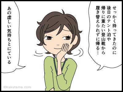 テント泊ときどきあるあるの漫画_4