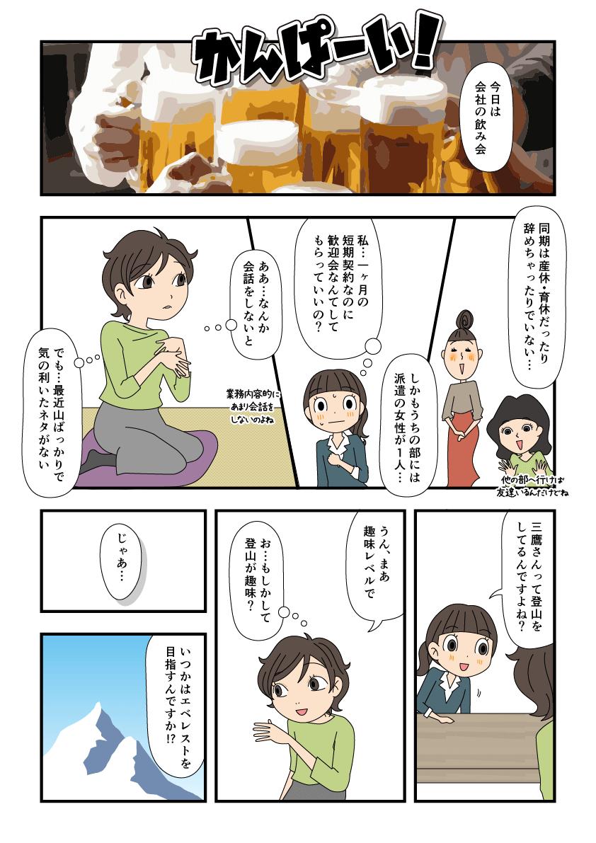 会社の飲み会と登山者の漫画1