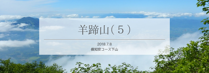 羊蹄山title5