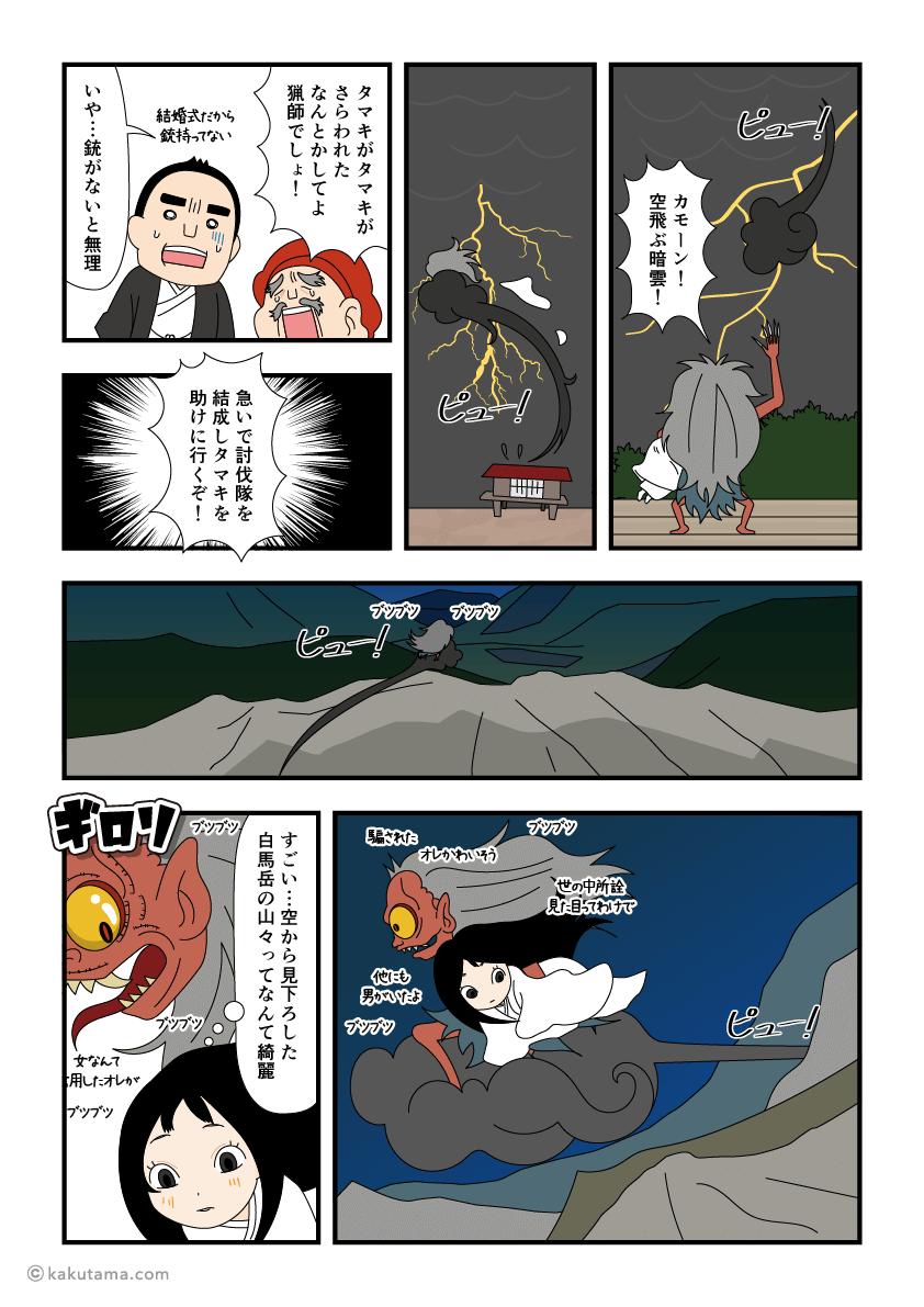 白馬岳の魔物に連れ去られて空から山々を見下ろす漫画3