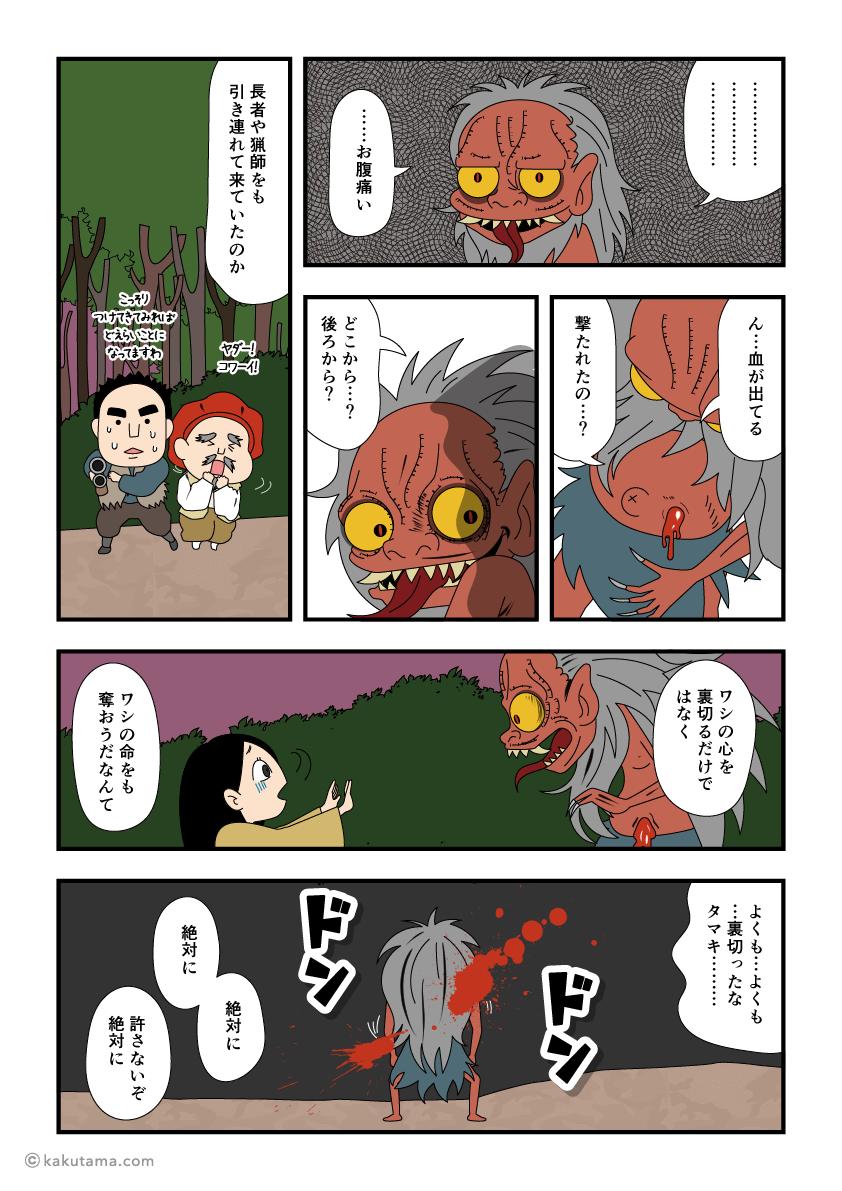 白馬岳の魔物怒りの大婆王の漫画2