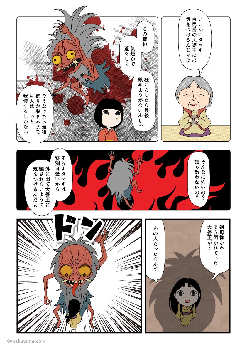 白馬岳の魔物怒りの大婆王の漫画1