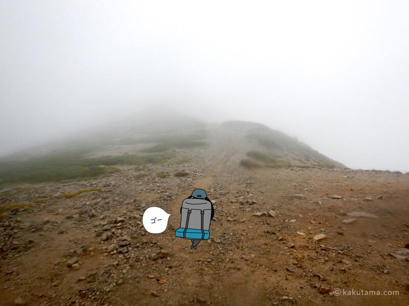 薬師岳へ向かって登る