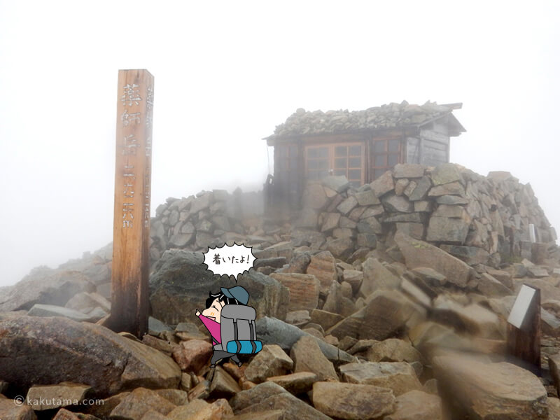 薬師岳山頂に到着2