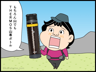 THERMOSにまつわる4コマ漫画_2