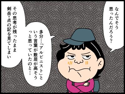 アルピニズムに関する4コマ漫画_2