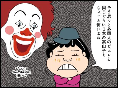 ヤマガカシに関する4コマ漫画3