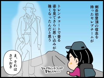 アルピニズムに関する4コマ漫画_3