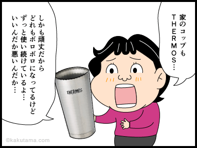 THERMOSにまつわる4コマ漫画_4