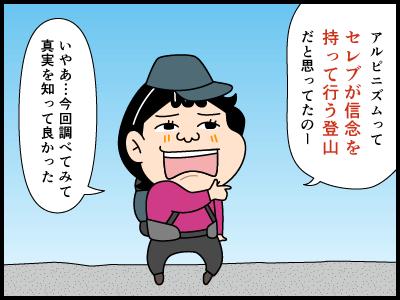 アルピニズムに関する4コマ漫画_1