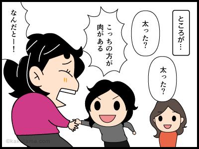 デブリに関わる4コマ漫画_3