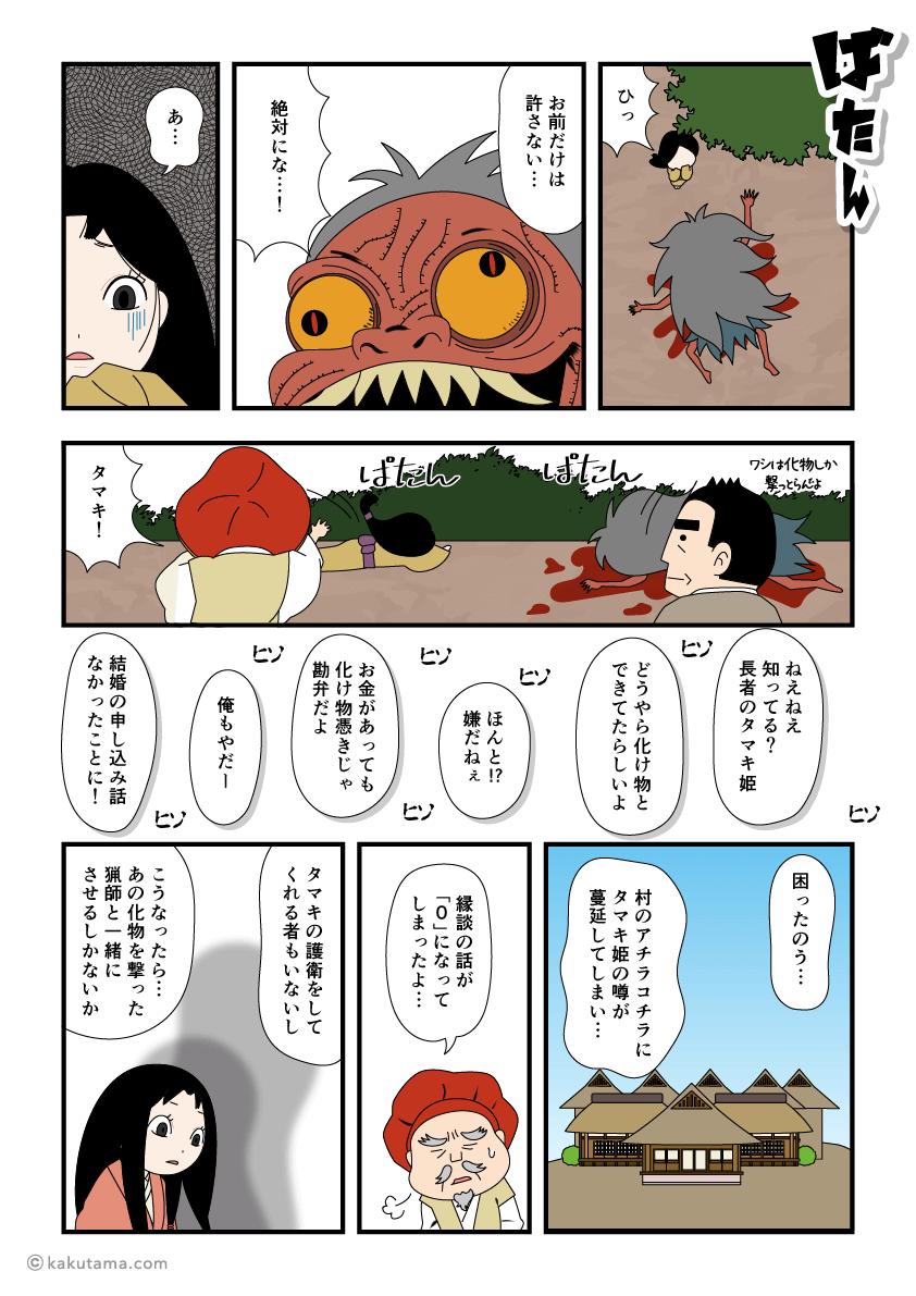白馬岳の魔物怒りの大婆王の漫画3