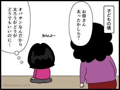 デブリに関わる4コマ漫画_1