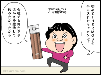 THERMOSにまつわる4コマ漫画_1