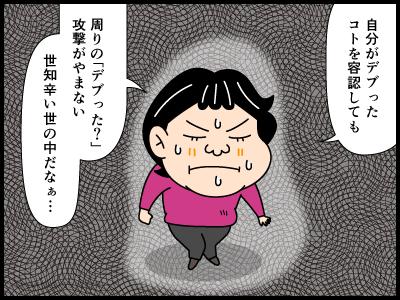 デブリに関わる4コマ漫画_4
