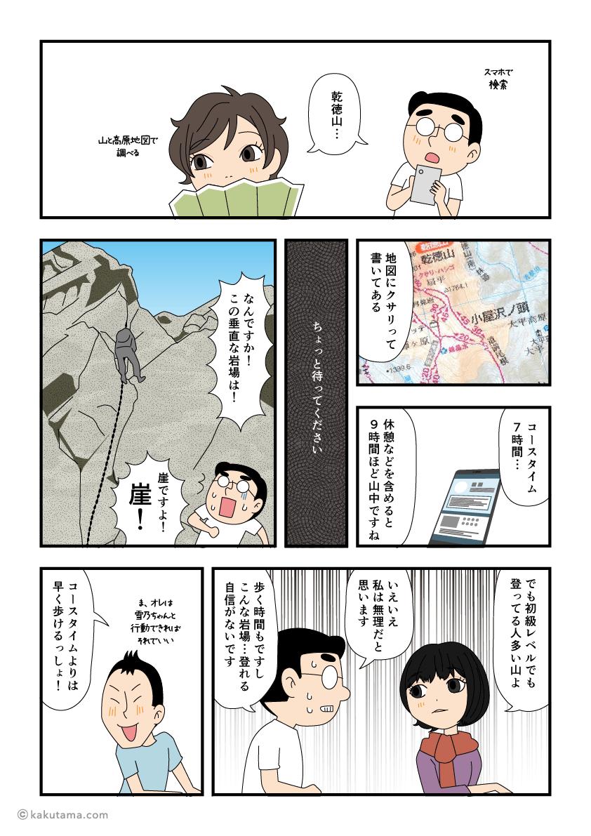登山計画を立てる(3)登る山とコースを決める漫画2