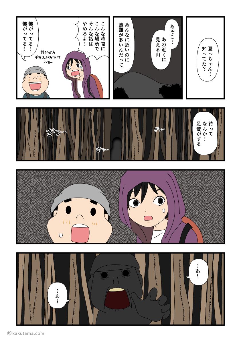 真夜中の登山口に来た漫画3