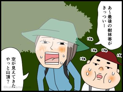 苗場山にまつわる4コマ漫画2