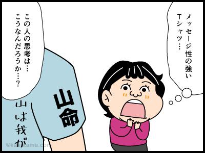 山シャツに関する4コマ漫画2