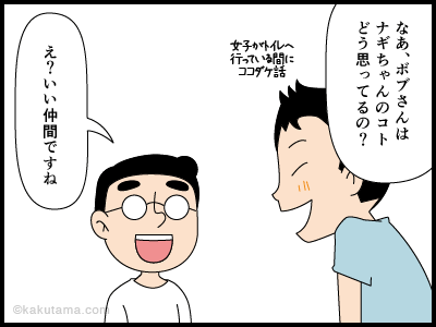 登山仲間同士で付き合わないの?2の4コマ漫画1