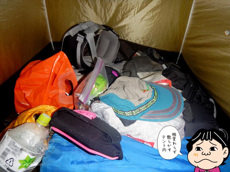 私のテント内