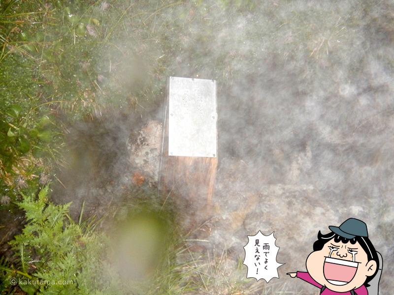 雨の中の五色ヶ原キャンプ場