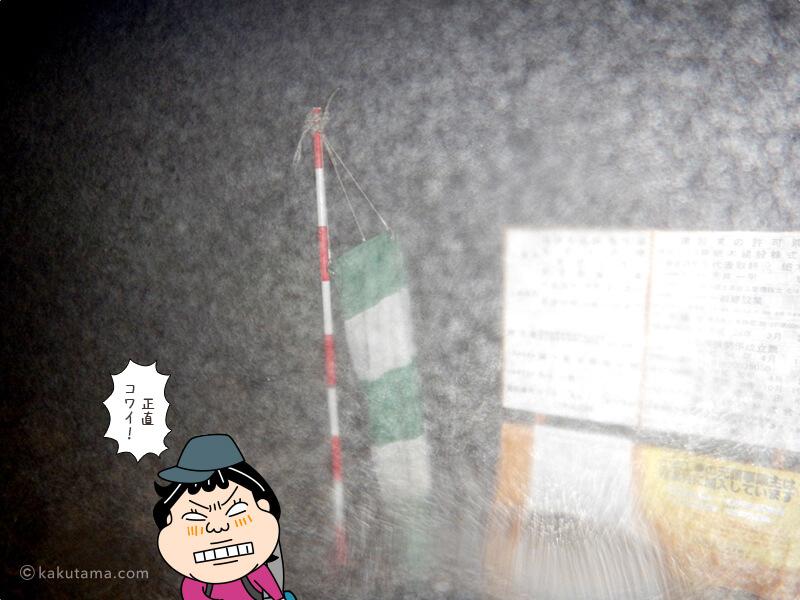 雨で周りが見えない