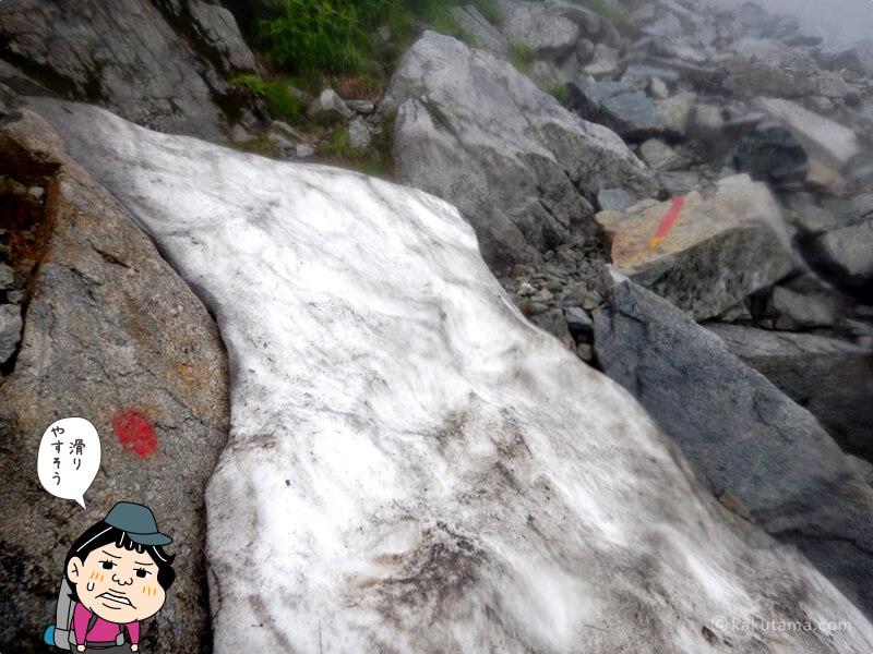 滑りやすそうな雪渓