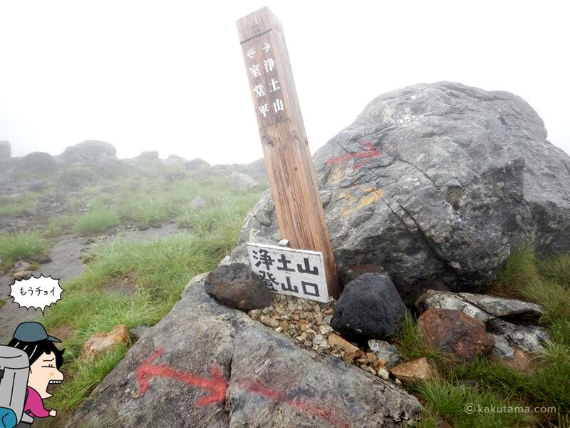 浄土山登山口までもうチョット