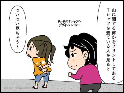 山シャツに関する4コマ漫画1