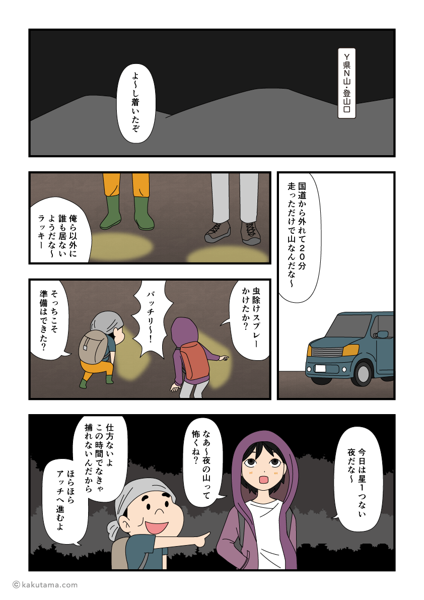 真夜中の登山口に来た漫画1