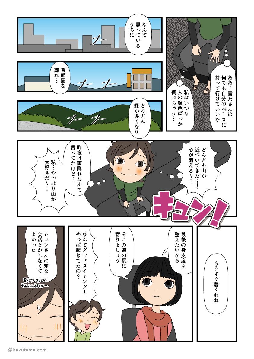 登山口までの移動の気まずい車内の漫画3
