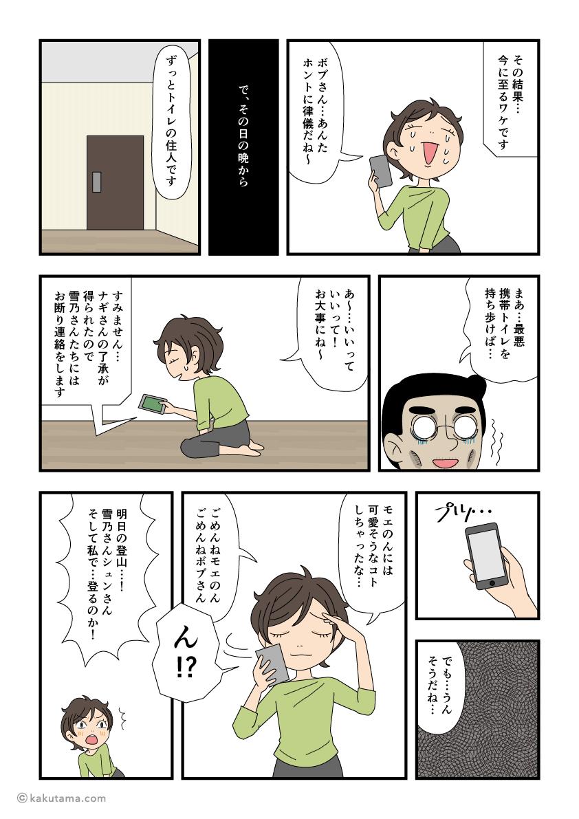 登山前日の仲間のドタキャン漫画3