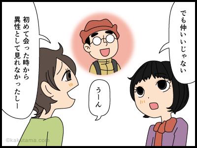 登山仲間同士で付き合わないの?の4コマ漫画2